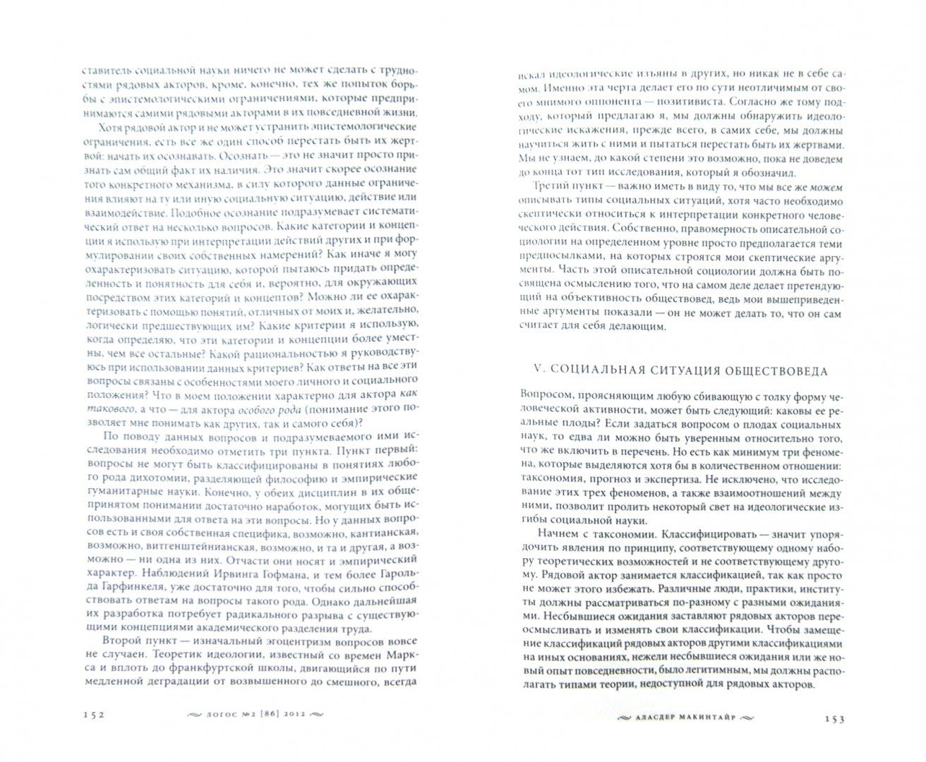 Иллюстрация 1 из 2 для Логос №2 (86) 2012. Революция. Философско-литературный журнал | Лабиринт - книги. Источник: Лабиринт
