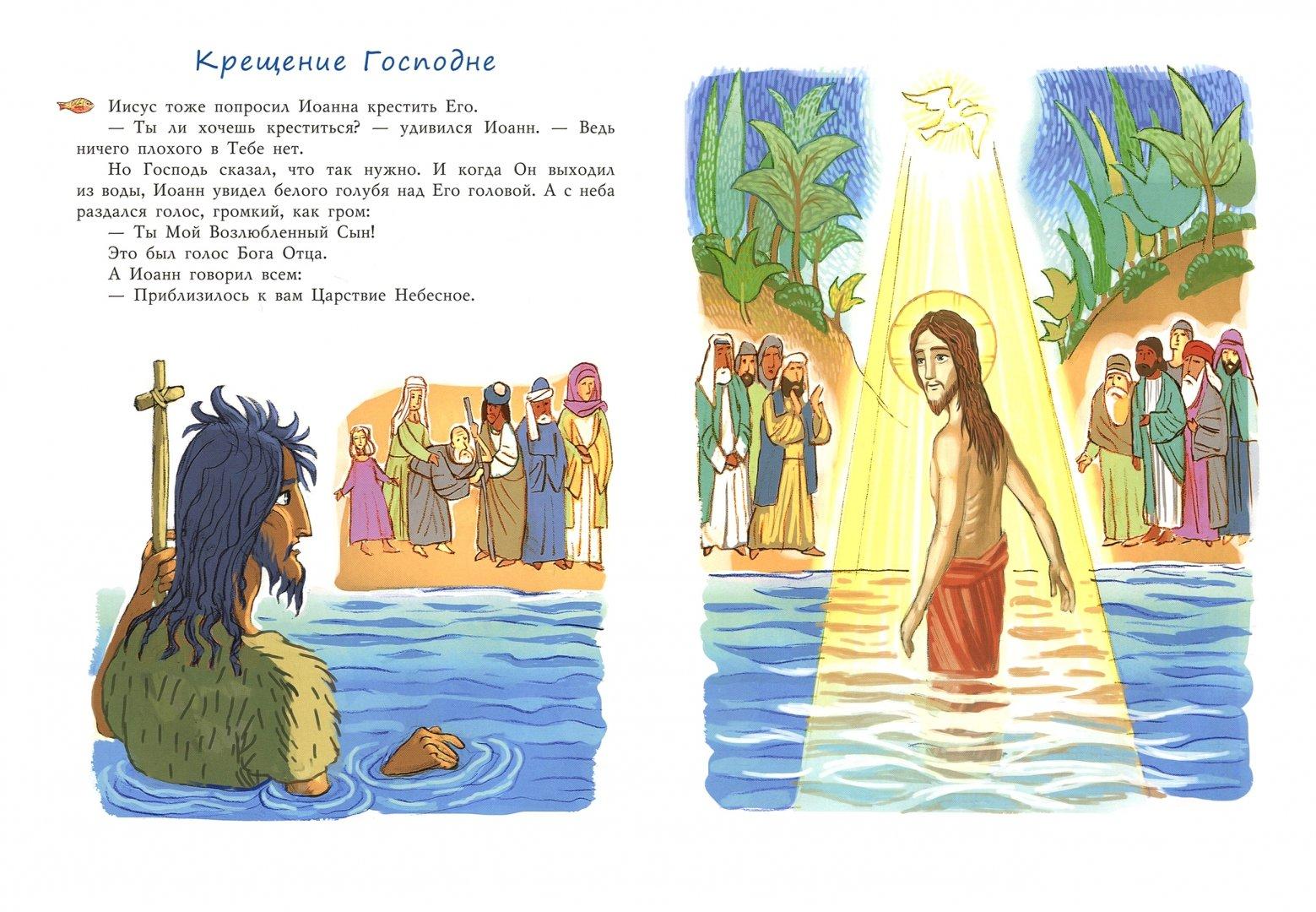 Рассказ из библии с картинками