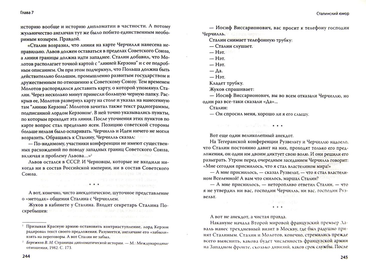 Иллюстрация 1 из 22 для Сталин. Вспоминаем вместе (+CD) - Николай Стариков   Лабиринт - книги. Источник: Лабиринт