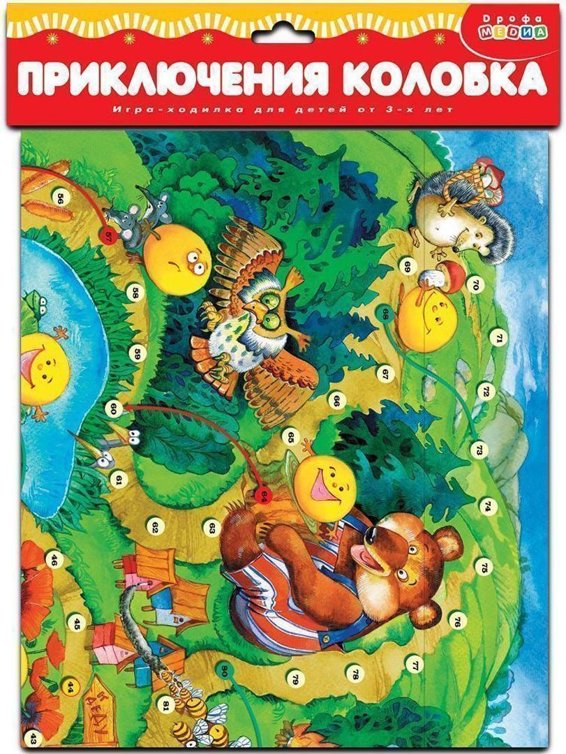 Иллюстрация 1 из 12 для Ходилки. Приключения колобка | Лабиринт - игрушки. Источник: Лабиринт