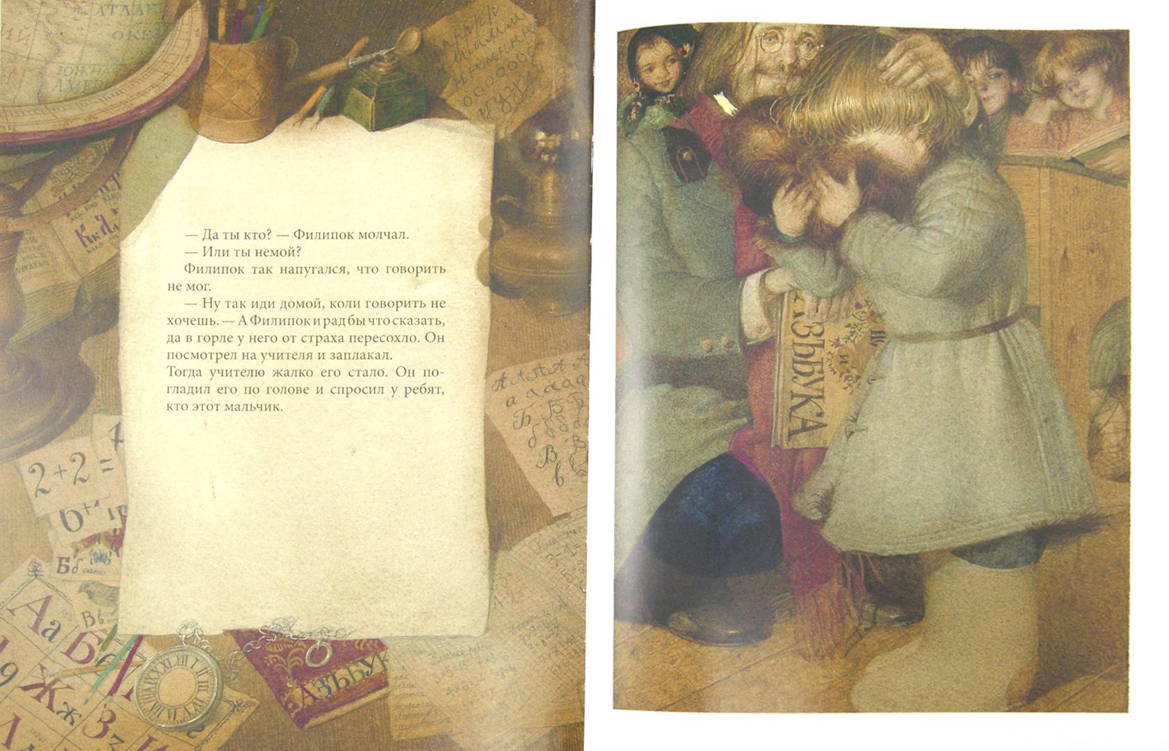картинки к рассказу филиппок распечатать другое время