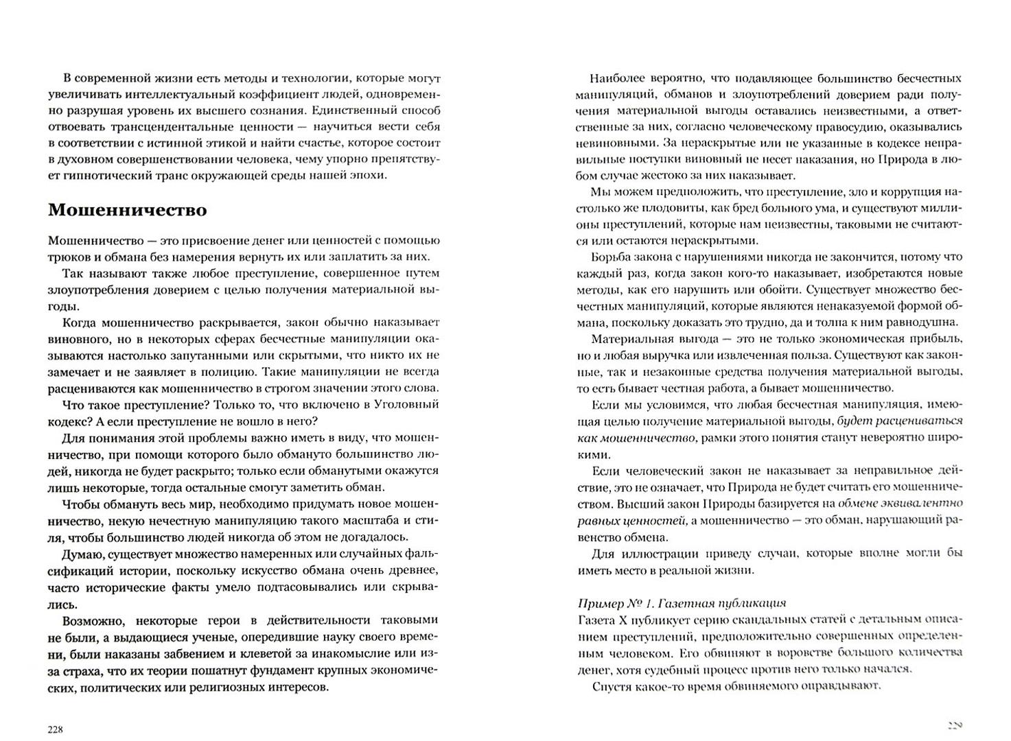 Иллюстрация 1 из 20 для Мораль XXI века - Дарио Соммэр   Лабиринт - книги. Источник: Лабиринт