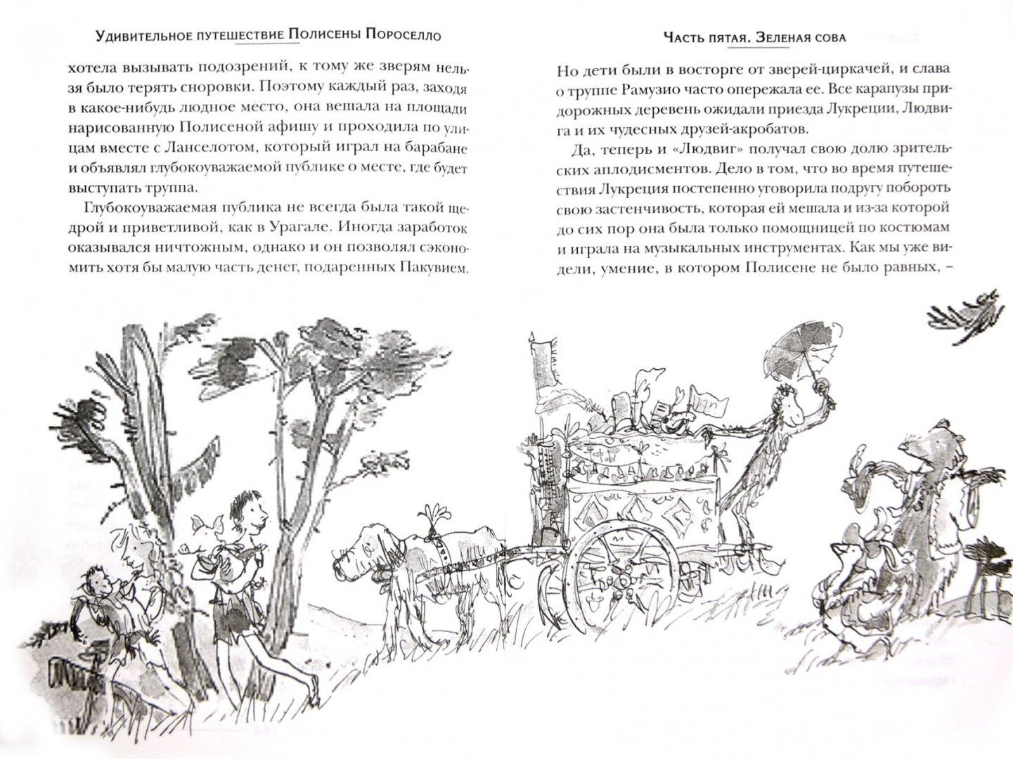 Иллюстрация 1 из 34 для Удивительное путешествие Полисены Пороселло - Бьянка Питцорно | Лабиринт - книги. Источник: Лабиринт