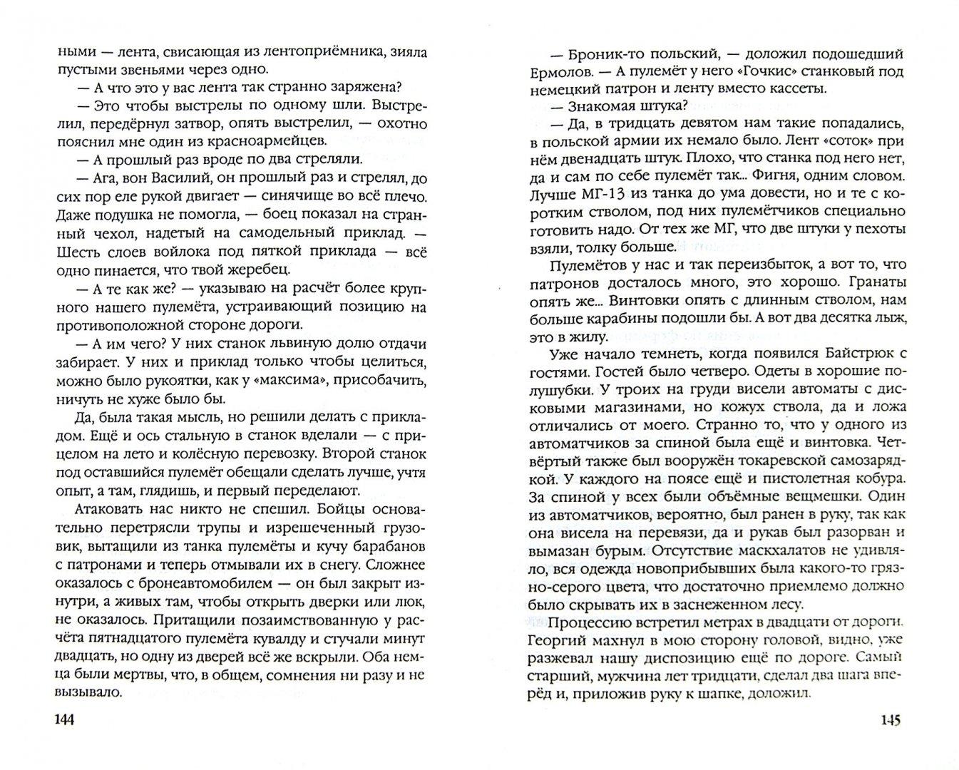 Иллюстрация 1 из 7 для Взрывник. Заброшенный в 1941 год - Вадим Мельнюшкин | Лабиринт - книги. Источник: Лабиринт