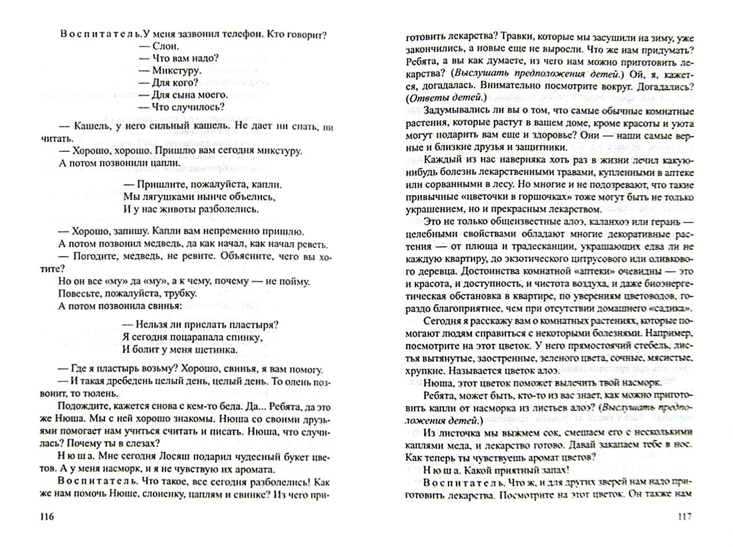 Иллюстрация 1 из 15 для Проектный метод в организации познавательно-исследовательской деятельности в детском саду - Наталия Нищева | Лабиринт - книги. Источник: Лабиринт
