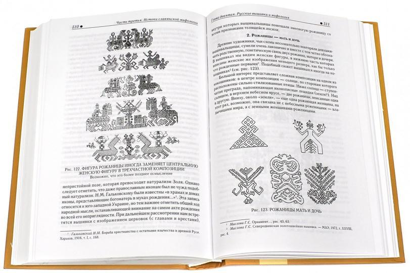 Рыбаков язычество древних славян рецензия 1733