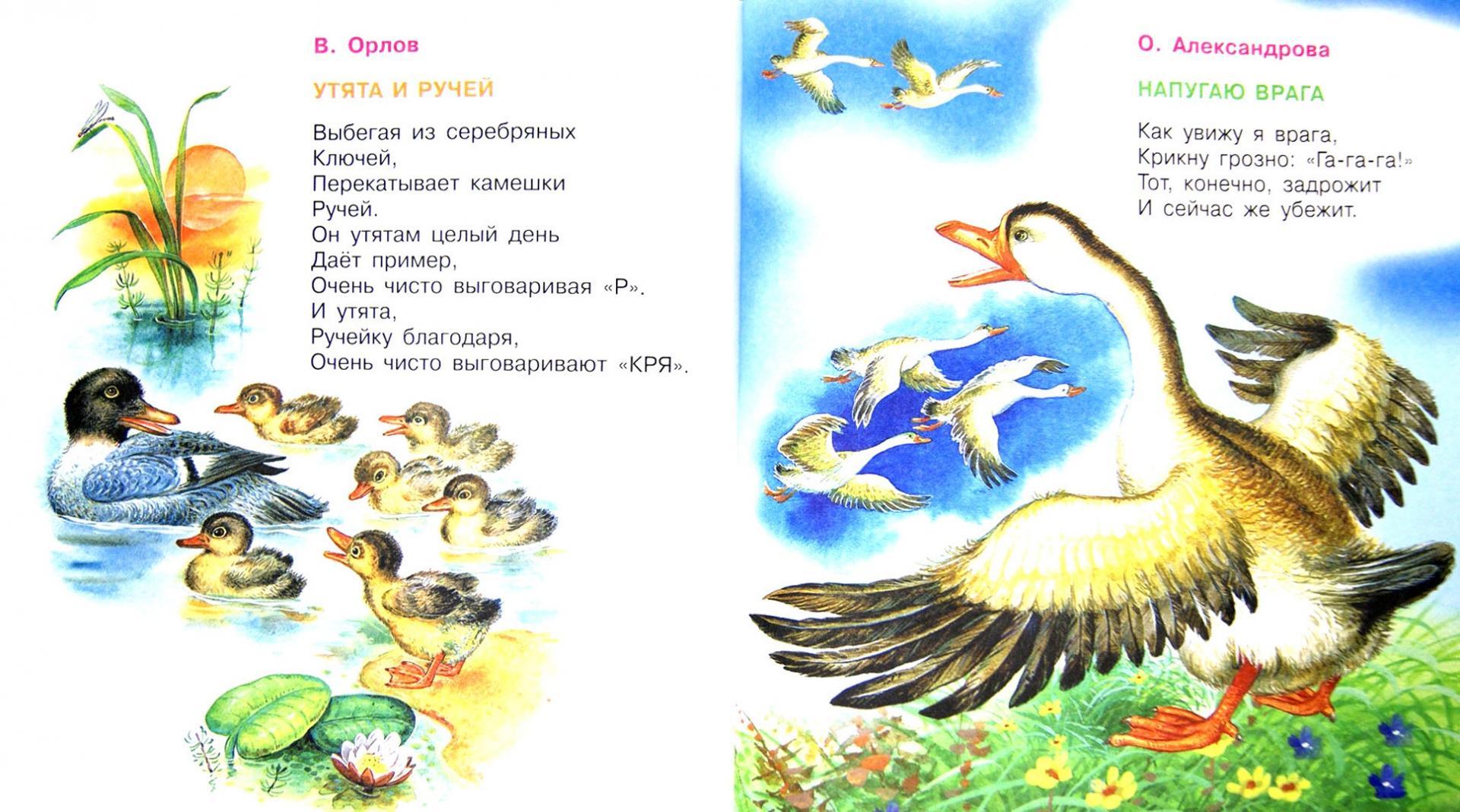 Иллюстрация 2 из 21 для Любимые стихи | Лабиринт - книги. Источник: Лабиринт