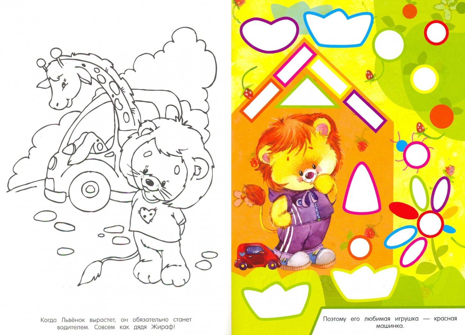 Иллюстрация 2 из 14 для Вклей-ка наклейку. Львенок | Лабиринт - книги. Источник: Лабиринт