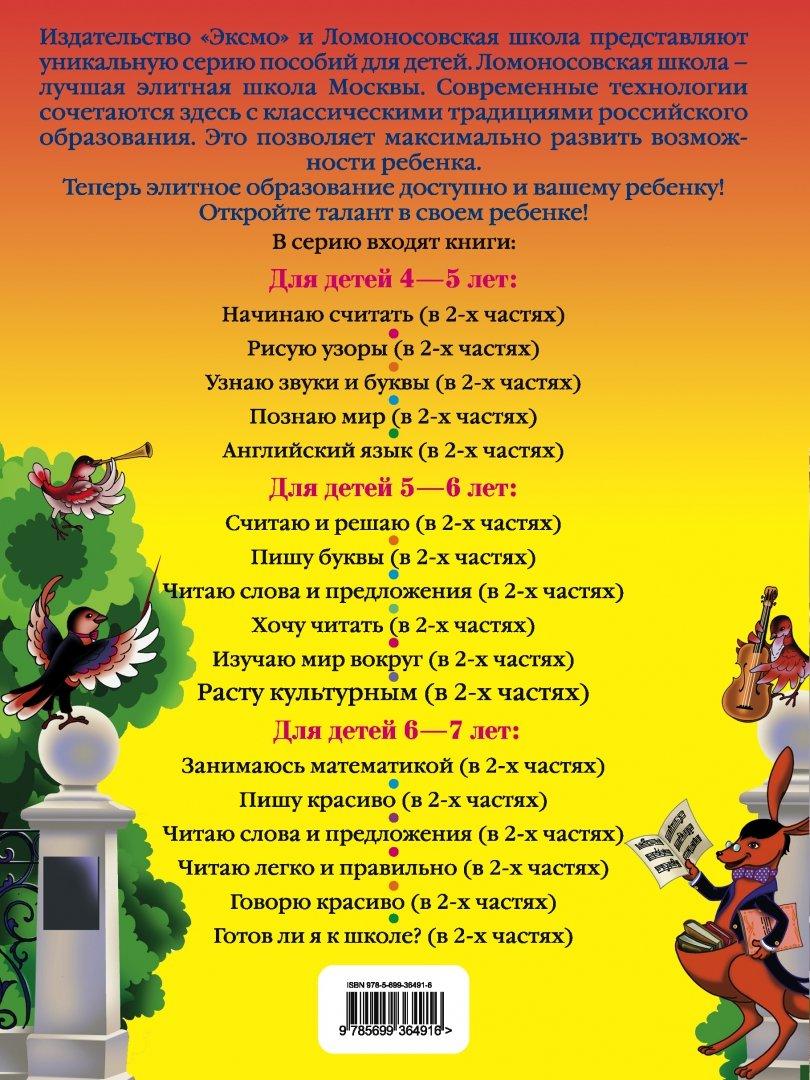 Иллюстрация 1 из 17 для Расту культурным. Для детей 5-6 лет. В 2-х частях. Часть 2 - Наталья Липская | Лабиринт - книги. Источник: Лабиринт