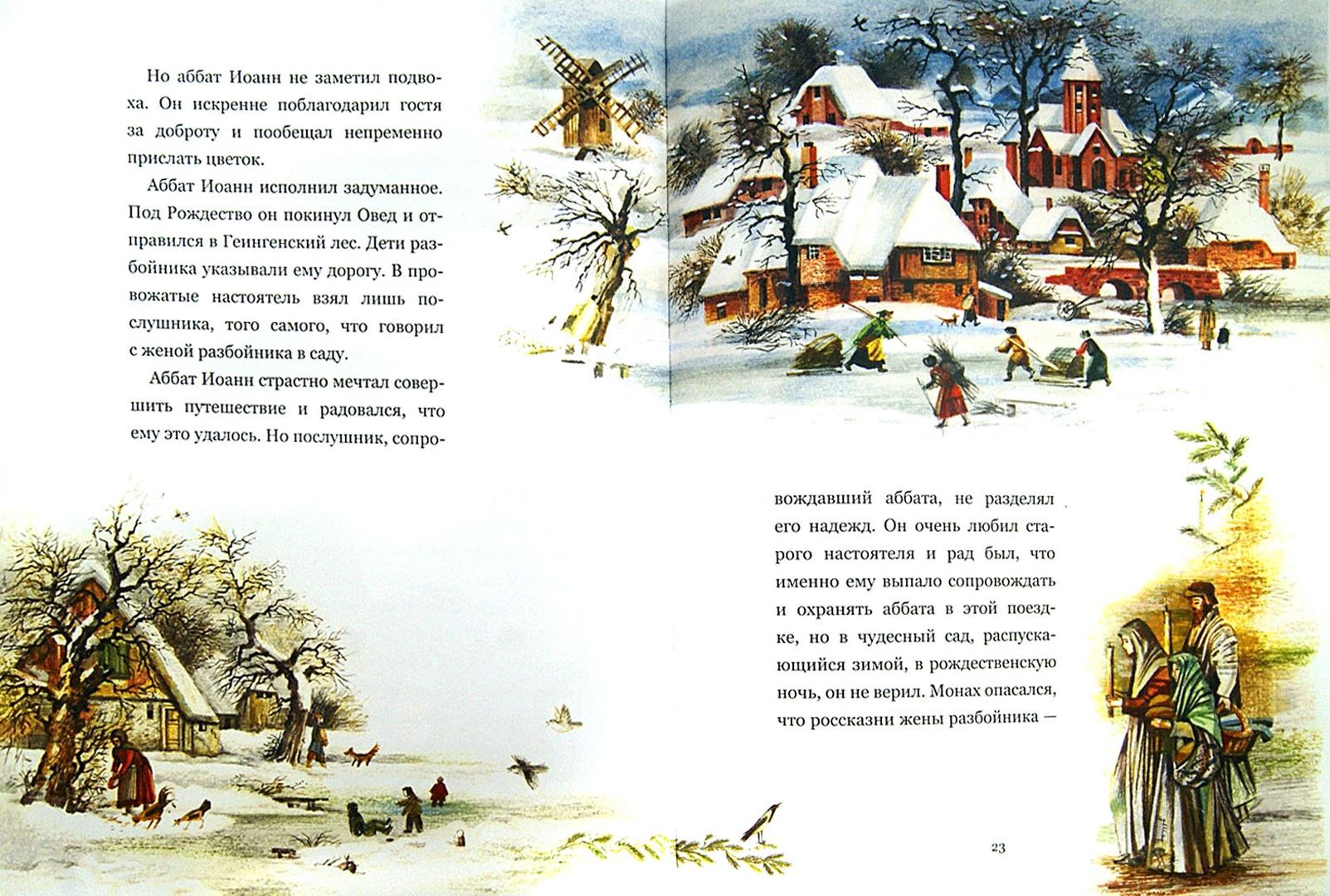 Иллюстрация 1 из 61 для Легенда о Рождественской розе - Сельма Лагерлеф | Лабиринт - книги. Источник: Лабиринт