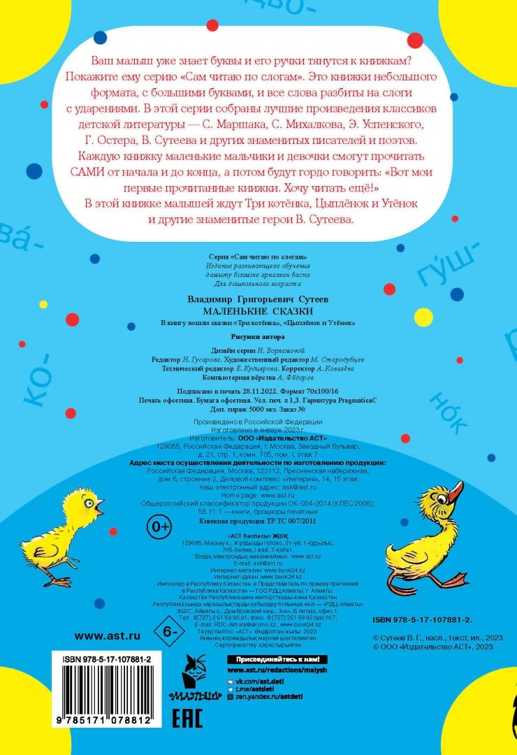 Иллюстрация 1 из 23 для Маленькие сказки - Владимир Сутеев | Лабиринт - книги. Источник: Лабиринт