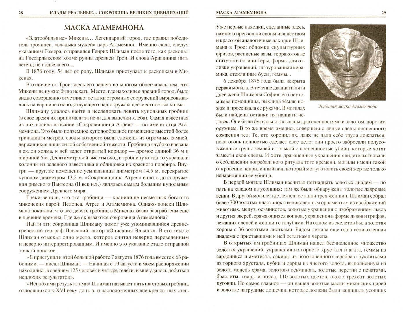 Иллюстрация 1 из 31 для 100 великих кладов - Непомнящий, Низовский   Лабиринт - книги. Источник: Лабиринт
