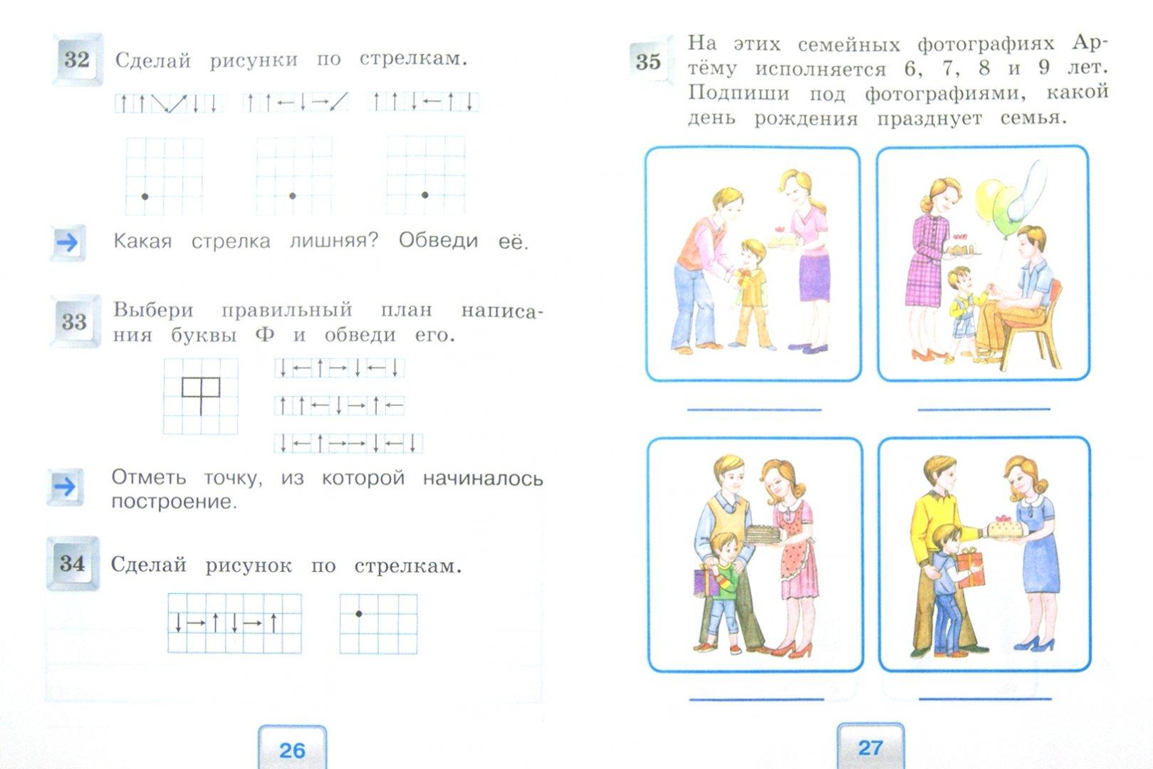 Иллюстрация 1 из 16 для Информатика. 1-2 классы. Рабочая тетрадь. ФГОС - Истомина, Тихонова, Немкина | Лабиринт - книги. Источник: Лабиринт
