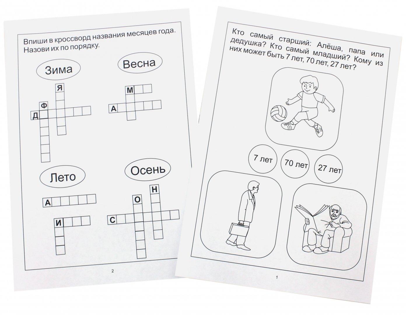 Иллюстрация 1 из 16 для Знакомство со временем: для детей 3-5 лет. Солнечные ступеньки | Лабиринт - книги. Источник: Лабиринт