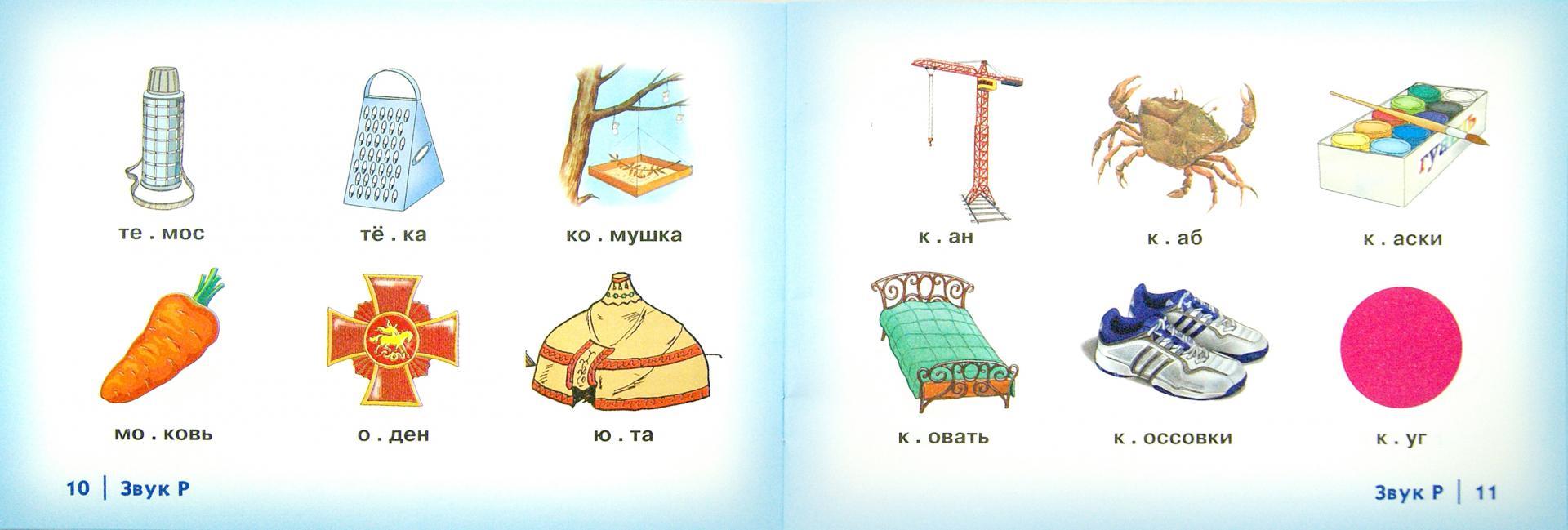 Дифференциация звуков р-рь в картинках