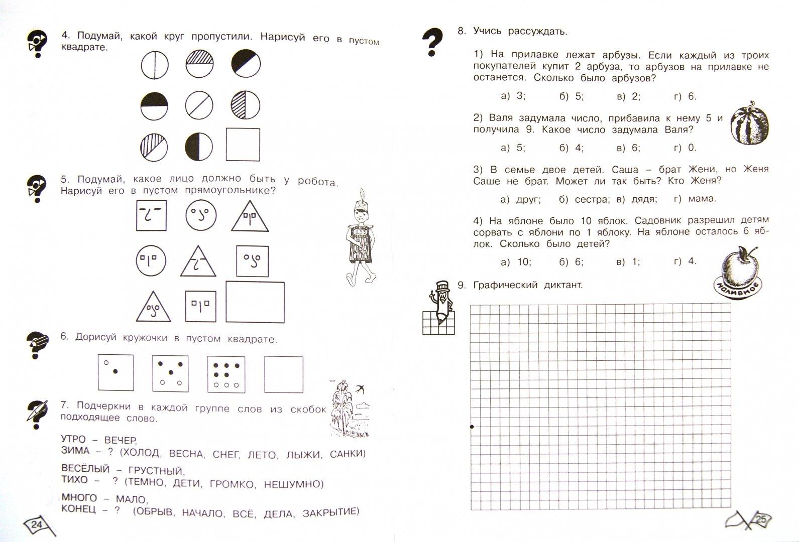 Иллюстрация 1 из 34 для Юным умникам и умницам. 1 класс. Рабочая тетрадь. В 2-х частях. Часть 1. ФГОС - О. Холодова | Лабиринт - книги. Источник: Лабиринт