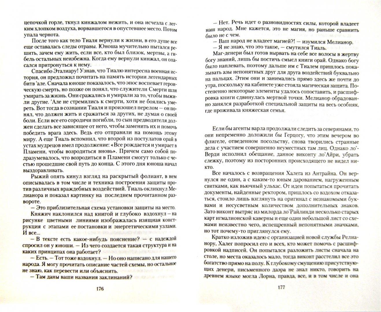 Иллюстрация 1 из 7 для Витой Посох. Преодоление - Иар Эльтеррус | Лабиринт - книги. Источник: Лабиринт