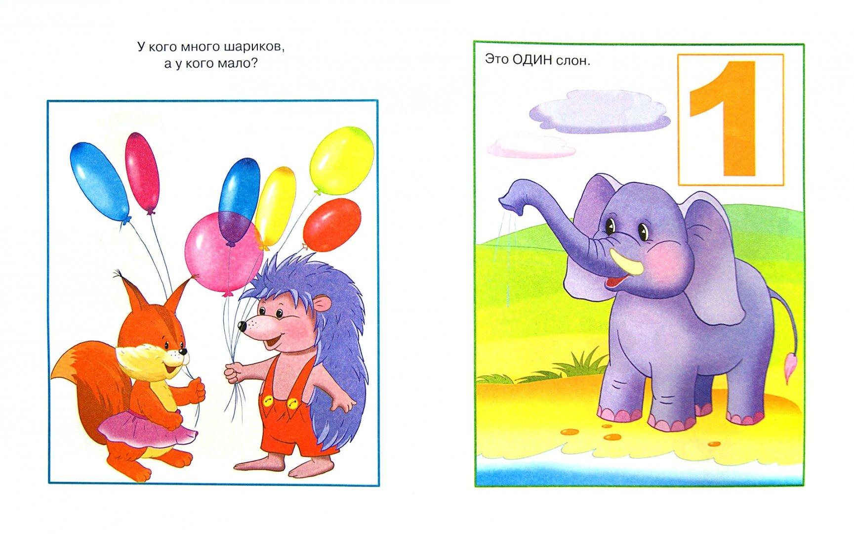 Иллюстрация 1 из 30 для Цифры и числа. Учимся считать. 2-3 года - Ольга Земцова | Лабиринт - книги. Источник: Лабиринт