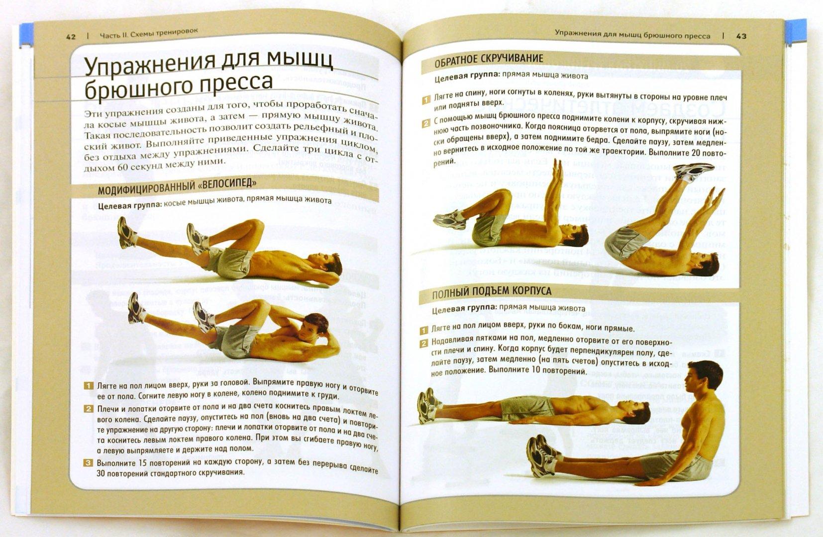 Иллюстрация 1 из 20 для Лучшее от Men's Health. Тренировка без отягощений   Лабиринт - книги. Источник: Лабиринт