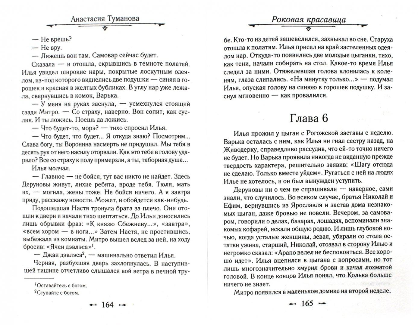 Иллюстрация 1 из 7 для Роковая красавица - Анастасия Туманова | Лабиринт - книги. Источник: Лабиринт