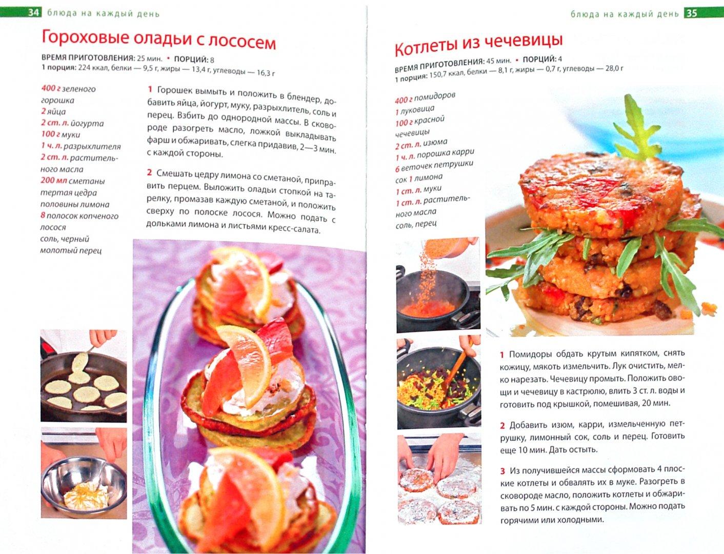 Иллюстрация 1 из 11 для Школа Гастронома. Блюда на каждый день   Лабиринт - книги. Источник: Лабиринт