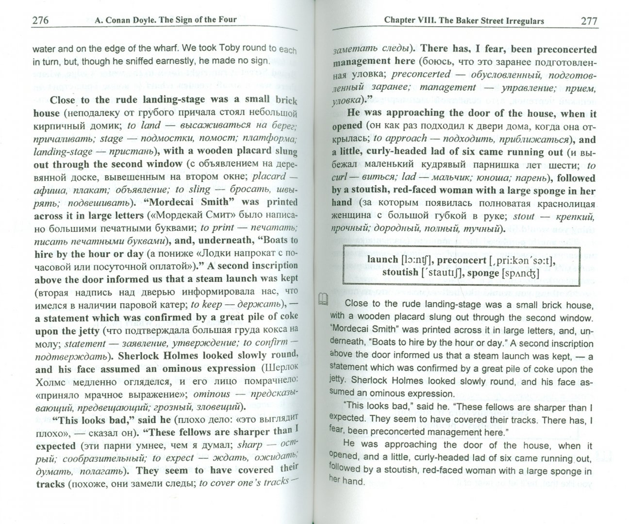 Иллюстрация 1 из 11 для Знак четырех - Артур Дойл | Лабиринт - книги. Источник: Лабиринт