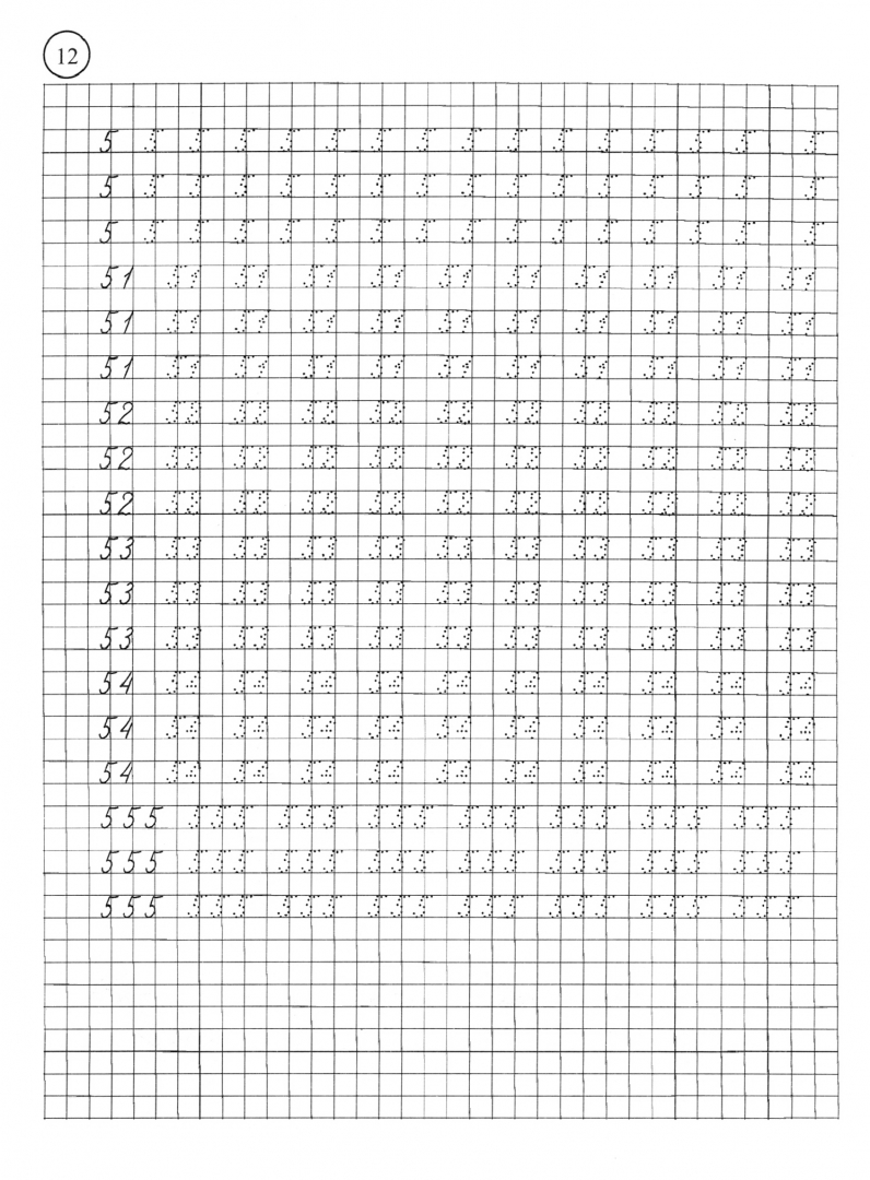Иллюстрация 1 из 23 для Занимательная математика. Прописи-шаблон - Ирина Яворовская | Лабиринт - книги. Источник: Лабиринт