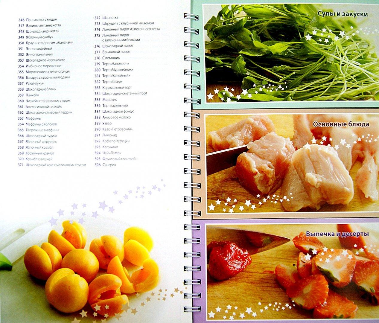 Иллюстрация 1 из 8 для Большая кулинарная книга (миллион рецептов) | Лабиринт - книги. Источник: Лабиринт