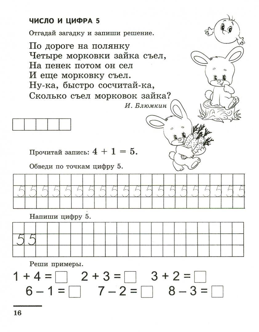Иллюстрация 1 из 17 для Я уже считаю. Рабочая тетрадь для детей 6-7 лет. ФГОС ДО - Елена Колесникова | Лабиринт - книги. Источник: Лабиринт