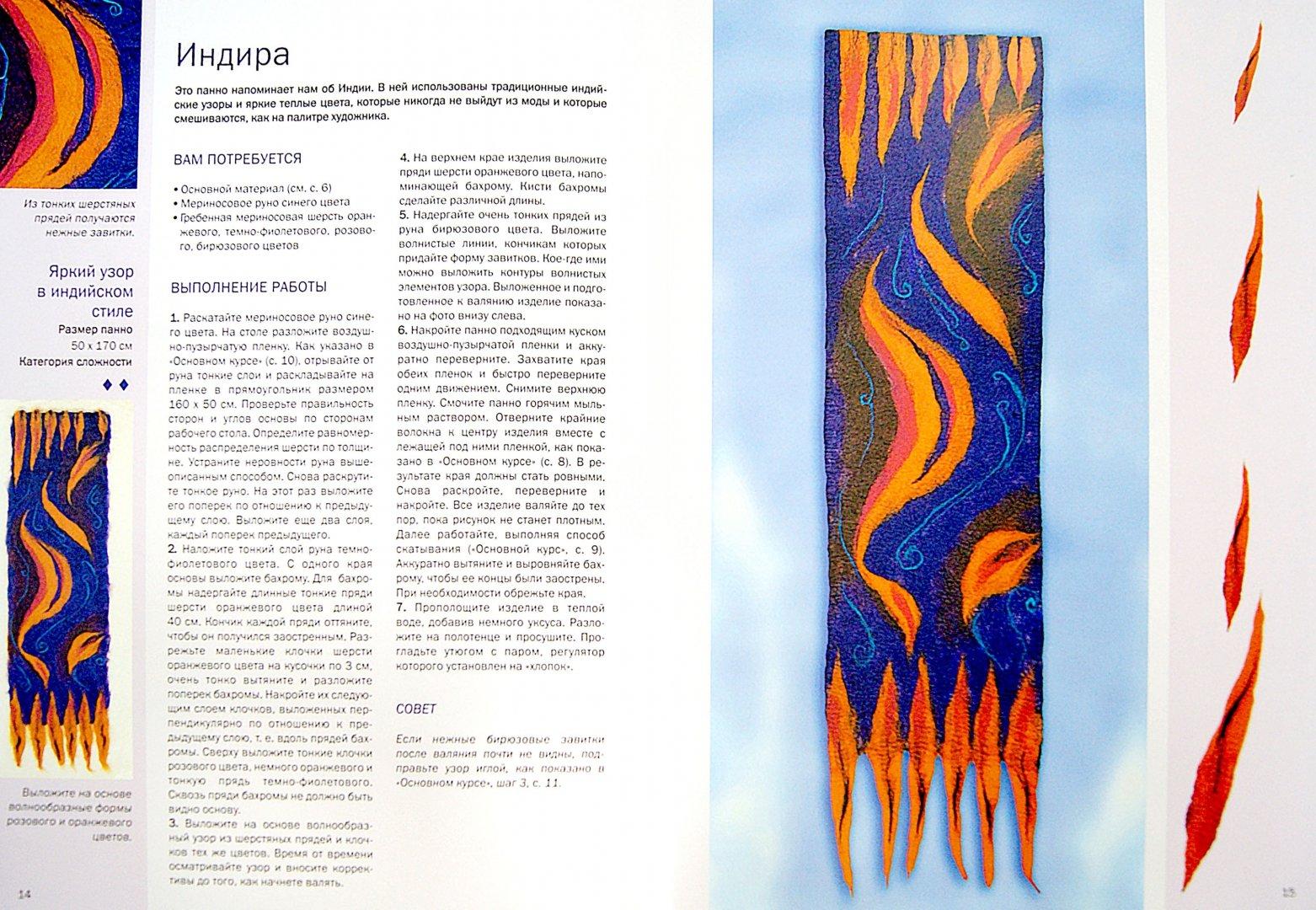 Иллюстрация 1 из 31 для Шерстяные панно своими руками. Практическое руководство - Анна Пипер | Лабиринт - книги. Источник: Лабиринт