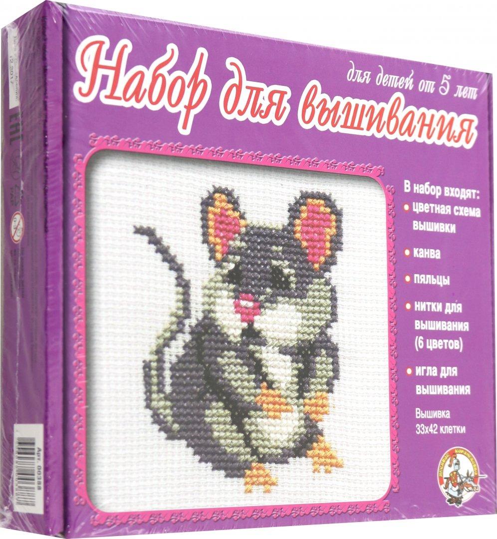 """Иллюстрация 1 из 3 для Набор для вышивания """"Мышонок"""" (00388)   Лабиринт - игрушки. Источник: Лабиринт"""