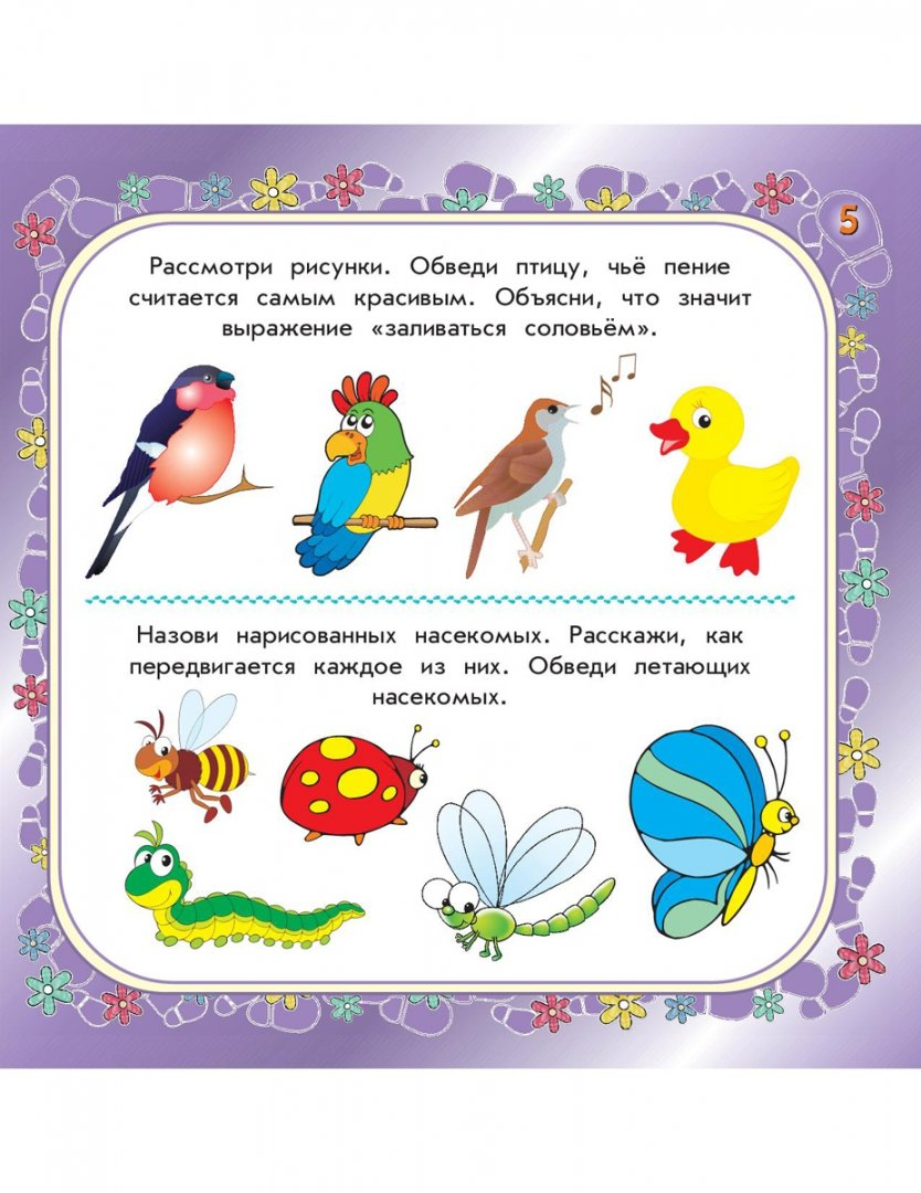 Иллюстрация 2 из 40 для Знакомимся с окружающим миром. 100 шагов к школе - Анна Лелеко | Лабиринт - книги. Источник: Лабиринт