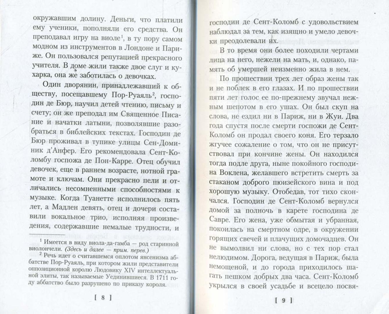 Иллюстрация 1 из 4 для Все утра мира. Терраса в Риме: Романы - Паскаль Киньяр | Лабиринт - книги. Источник: Лабиринт