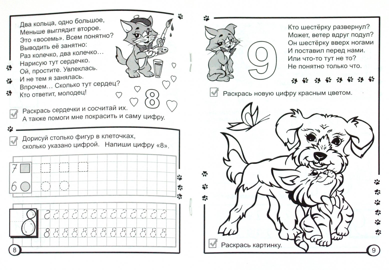 Иллюстрация 1 из 8 для Прописи. Учимся писать цифры - Полярный, Никольская   Лабиринт - книги. Источник: Лабиринт