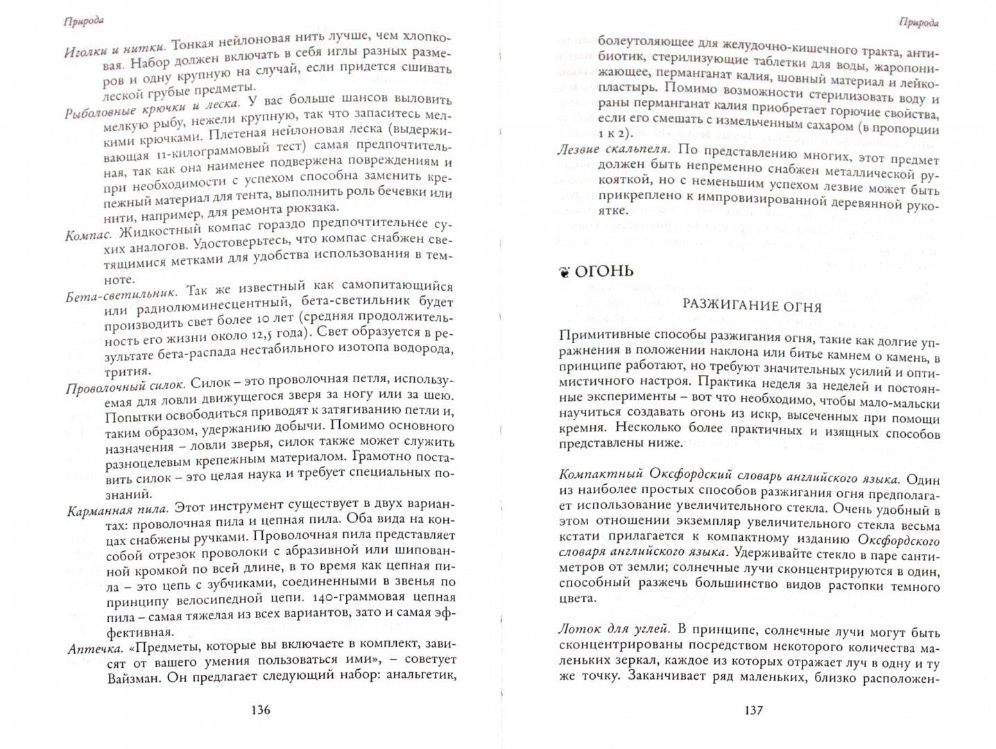 Иллюстрация 1 из 17 для Энциклопедия для мужчин - Томас Финк | Лабиринт - книги. Источник: Лабиринт