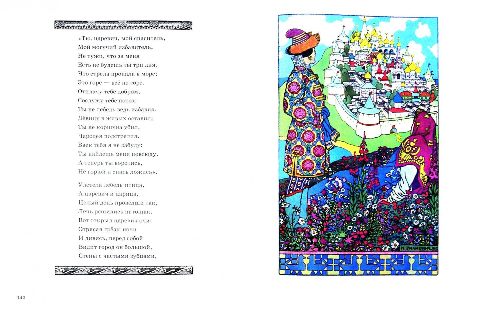 Иллюстрация 1 из 72 для Сказки. Былины | Лабиринт - книги. Источник: Лабиринт