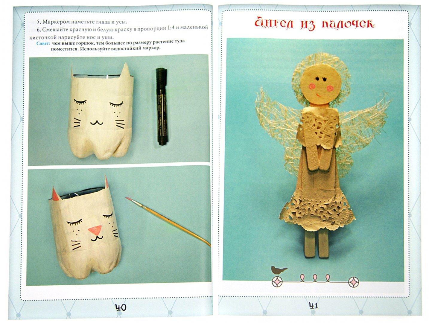 Иллюстрация 1 из 16 для Поделки из ненужных вещей. Шаг 2 - Вита Напара   Лабиринт - книги. Источник: Лабиринт