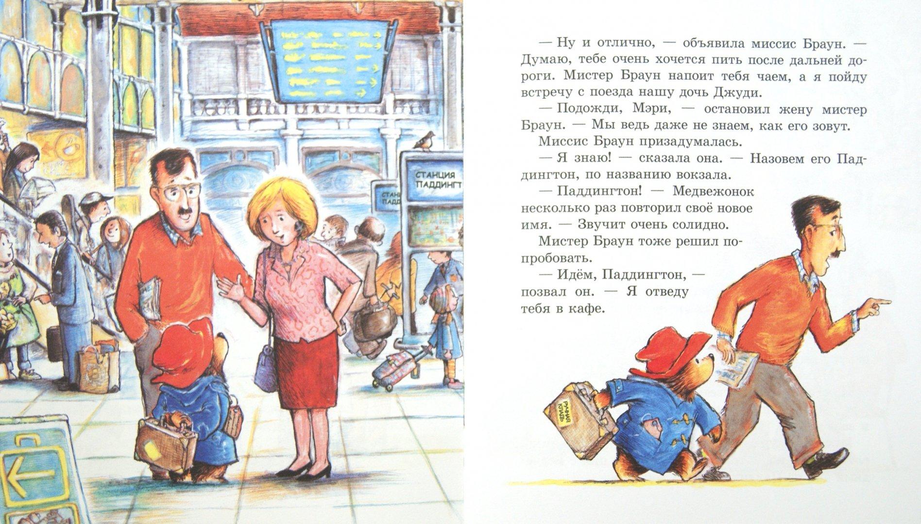 Иллюстрация 1 из 45 для Медвежонок Паддингтон - Майкл Бонд | Лабиринт - книги. Источник: Лабиринт