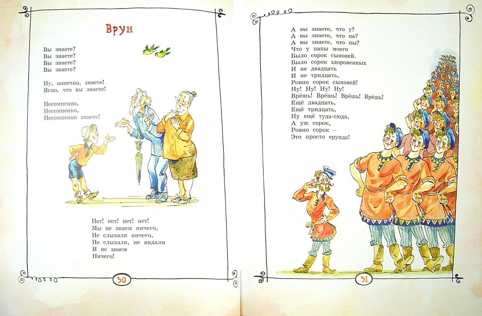 Иллюстрация 1 из 21 для Иван Топорышкин - Даниил Хармс | Лабиринт - книги. Источник: Лабиринт