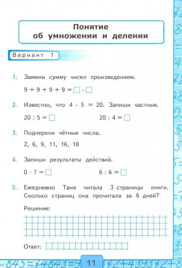 Контрольная работа по понятие математической модели модельный бизнес краснотурьинск