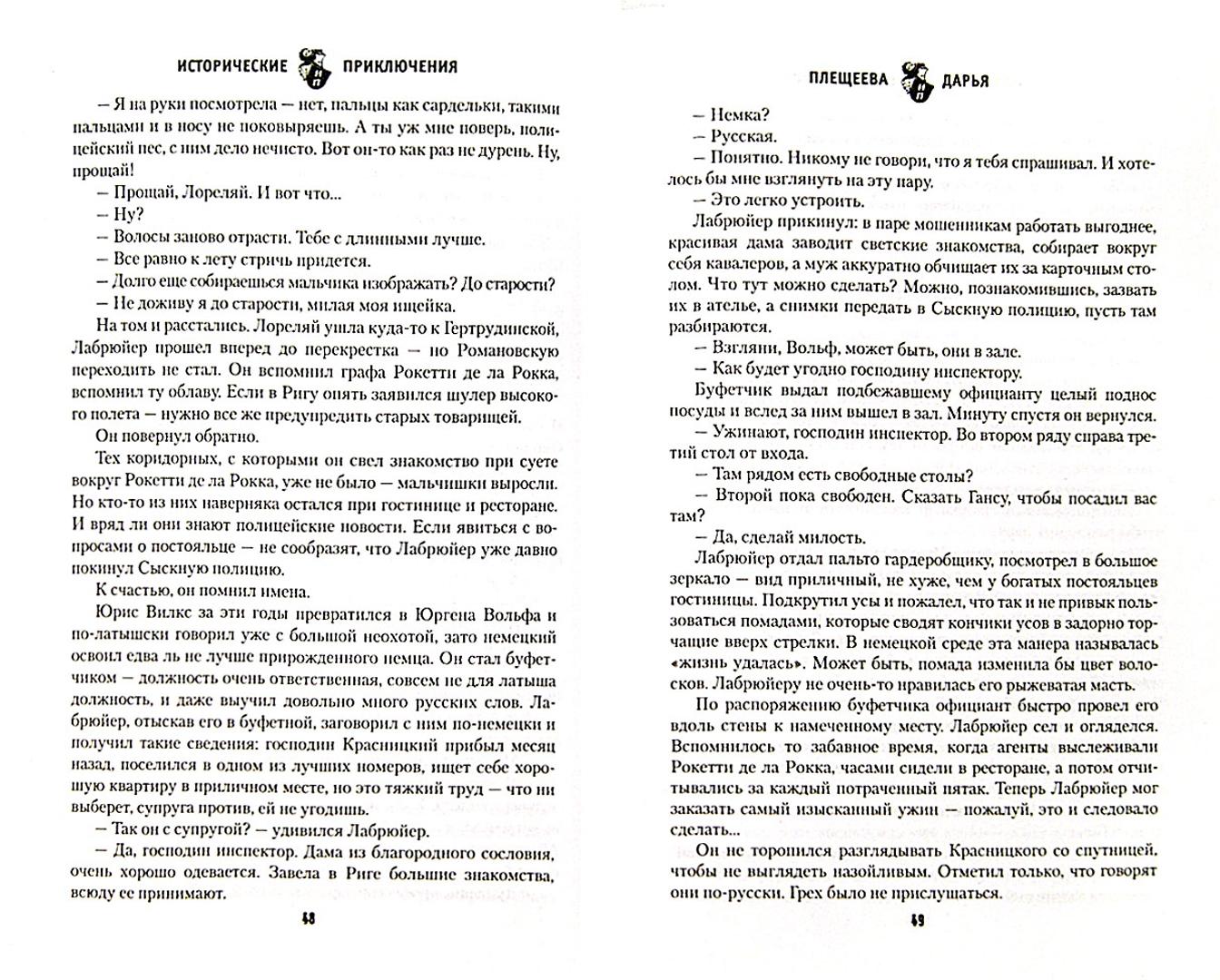 Иллюстрация 1 из 18 для Батареи Магнусхольма - Дарья Плещеева | Лабиринт - книги. Источник: Лабиринт