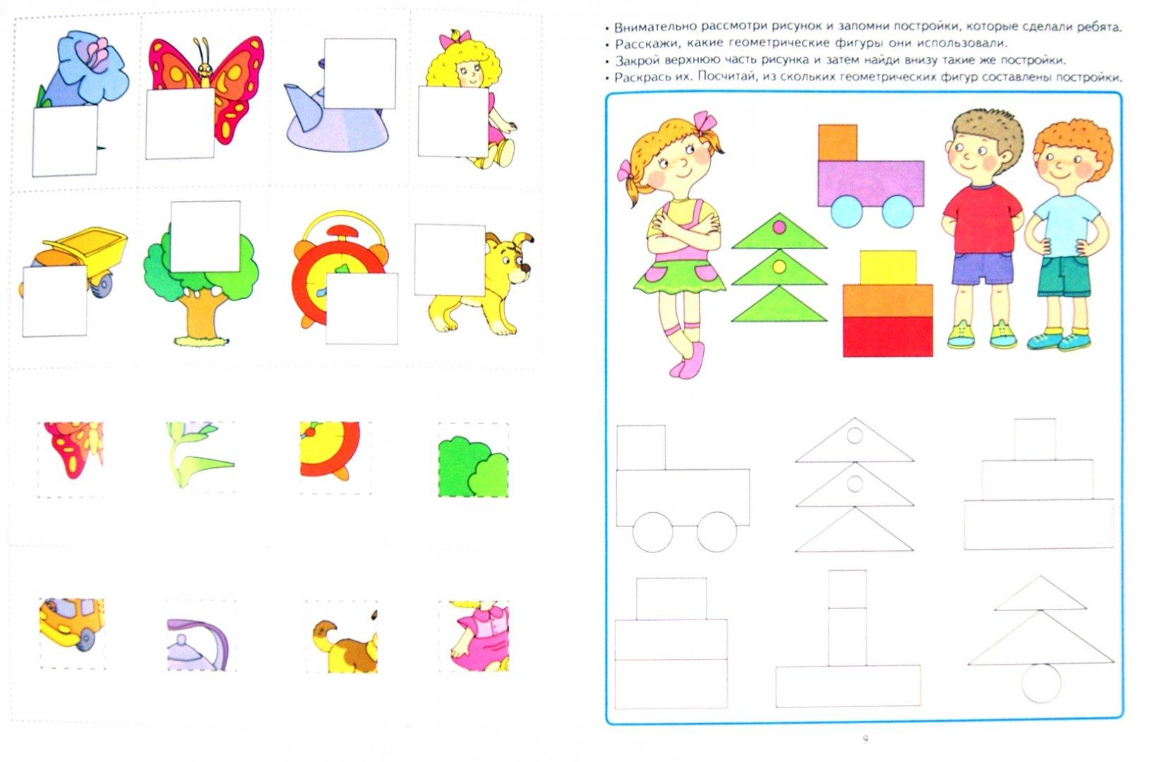 картинки для занятий с детьми развивающие означает