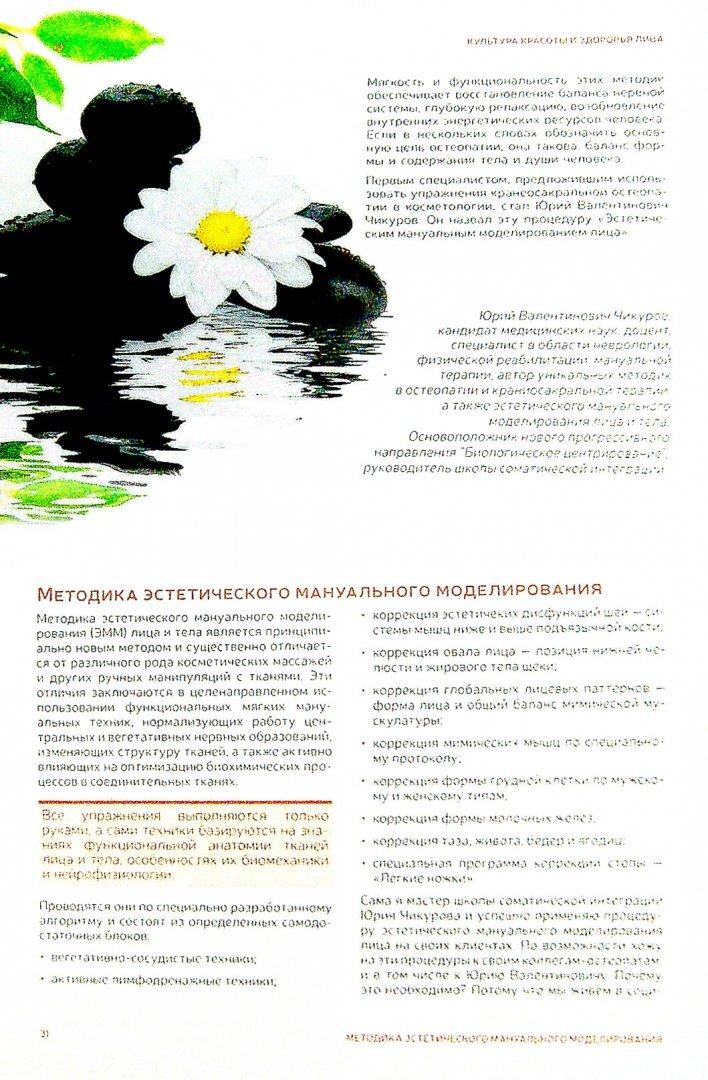 Иллюстрация 1 из 5 для Возраст счастья. Как омолодить лицо за 20 минут в день - Алена Россошинская   Лабиринт - книги. Источник: Лабиринт