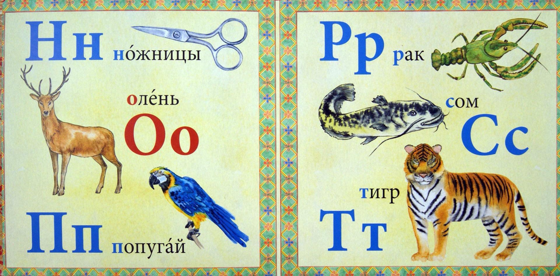 Иллюстрация 1 из 14 для Азбука | Лабиринт - книги. Источник: Лабиринт