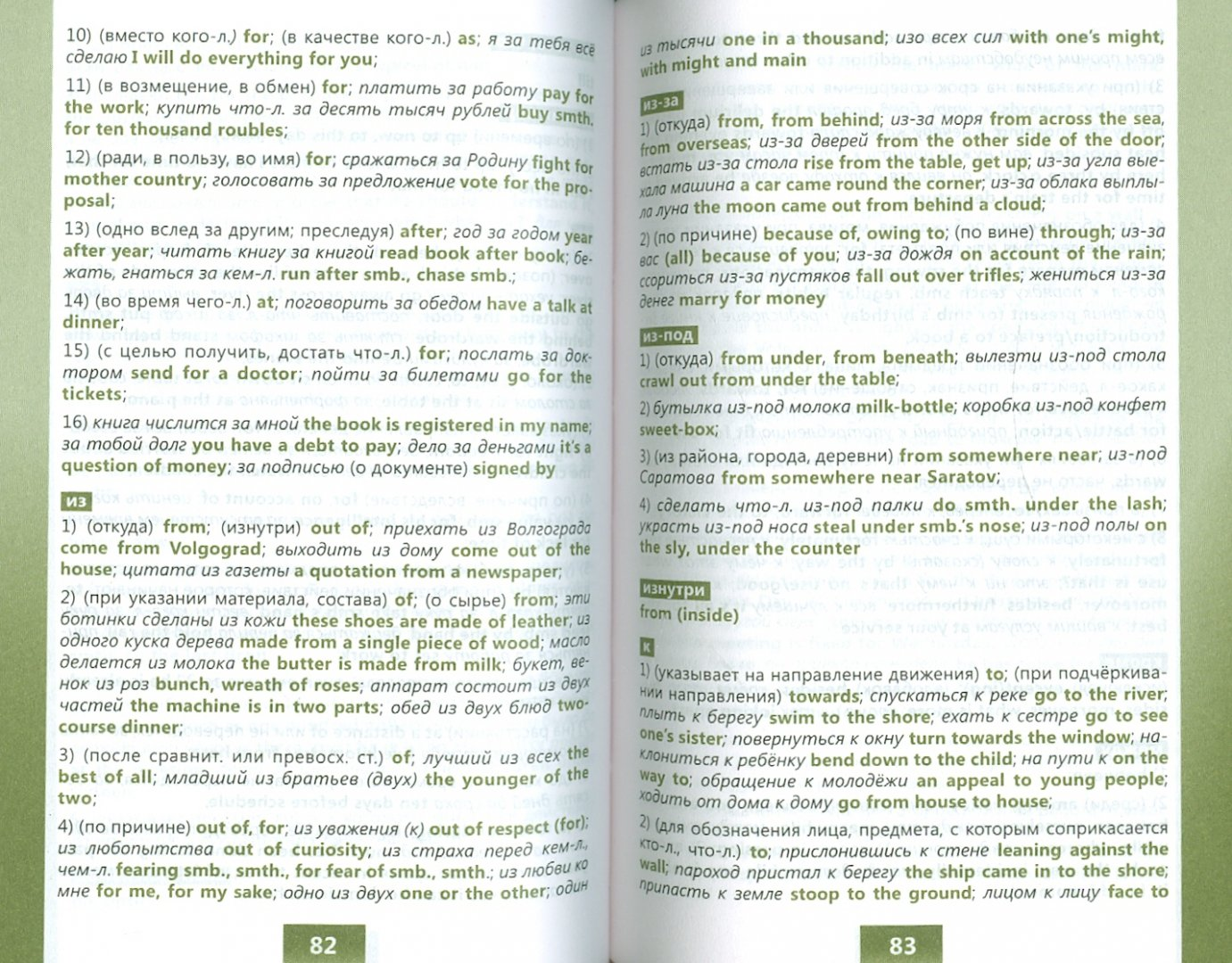Иллюстрация 1 из 10 для Английский язык. Предлоги - Елена Соколова | Лабиринт - книги. Источник: Лабиринт