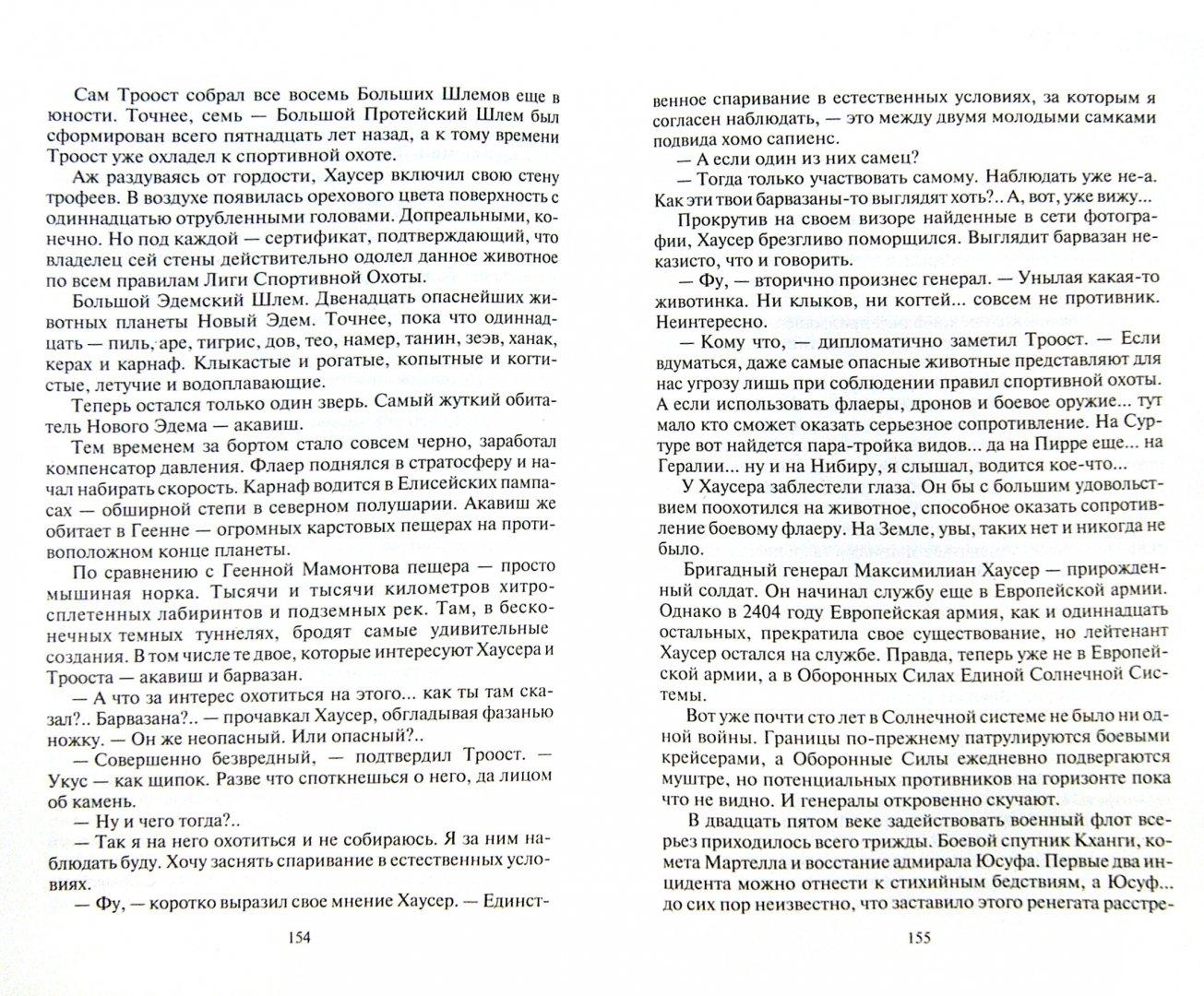 Иллюстрация 1 из 5 для Зверолов - Александр Рудазов | Лабиринт - книги. Источник: Лабиринт