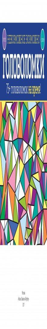 Иллюстрация 1 из 35 для Головоломки. 75+ головоломок на время! - Элизабет Голдинг | Лабиринт - книги. Источник: Лабиринт