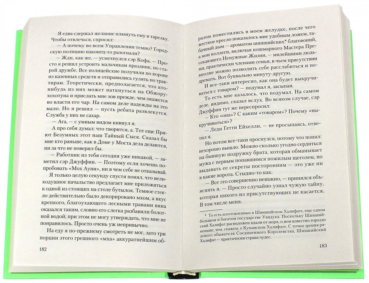 Иллюстрация 1 из 4 для Обжора-хохотун. История, рассказанная сэром Мелифаро - Макс Фрай | Лабиринт - книги. Источник: Лабиринт