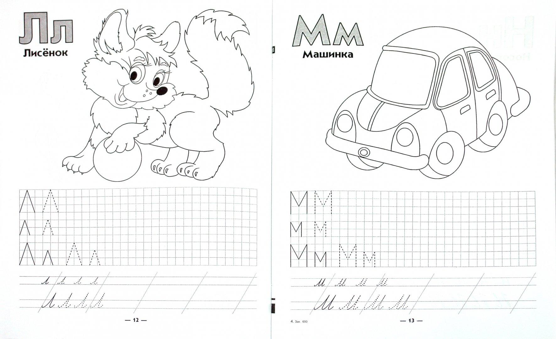 Иллюстрация 1 из 31 для Азбука. Учим буквы, пишем, раскрашиваем | Лабиринт - книги. Источник: Лабиринт
