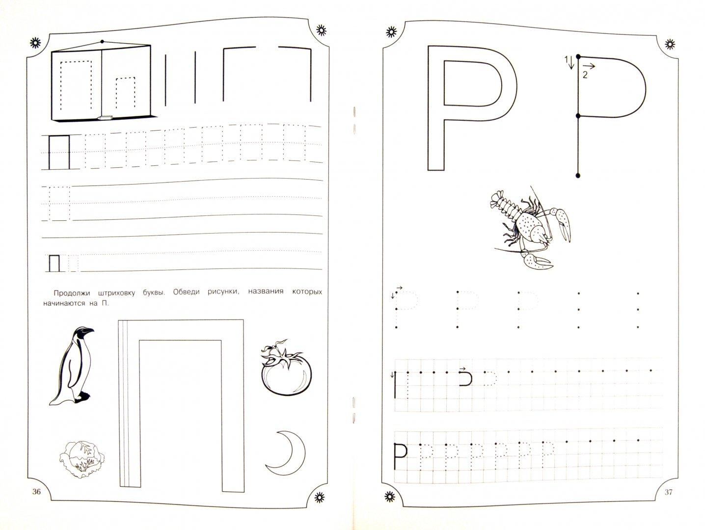 Иллюстрация 1 из 6 для Подготовка руки к письму. Печатные буквы - Николай Бураков | Лабиринт - книги. Источник: Лабиринт